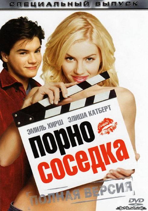 В фильме Соседка (The Girl Next Door) снимались.